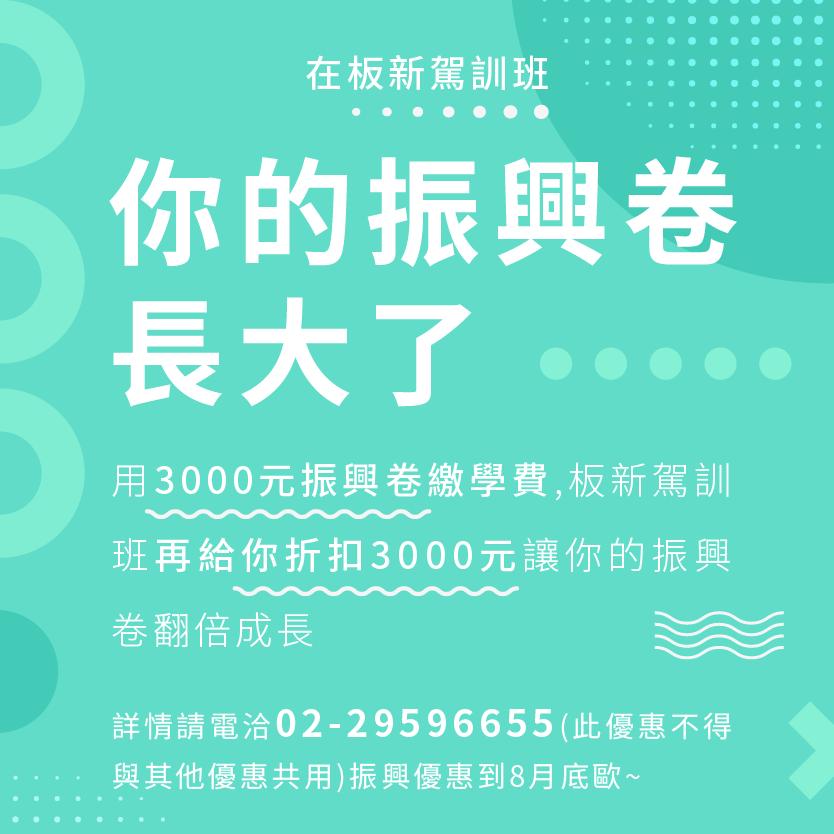 proimages/板新駕訓班_edm_2020-0714.png