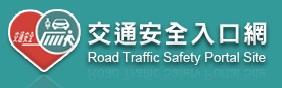 proimages/168交通安全入口網.jpg