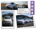 現代i10新車,在板新為訓練車款一之。